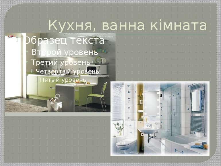 Кухня, ванна кімната