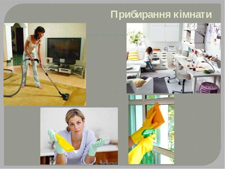 Прибирання кімнати