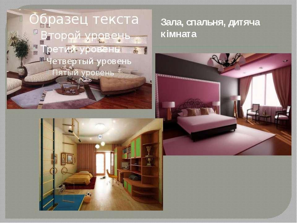 Зала, спальня, дитяча кімната