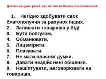 Дев'ять негідних речей, про які писав Василь Сухомлинський: 1. Негідно здо...