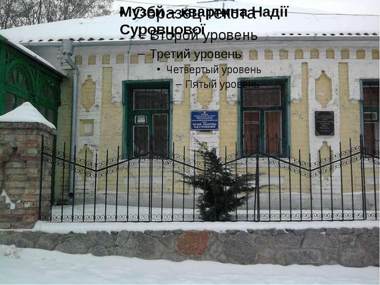Музей – квартина Надії Суровцової