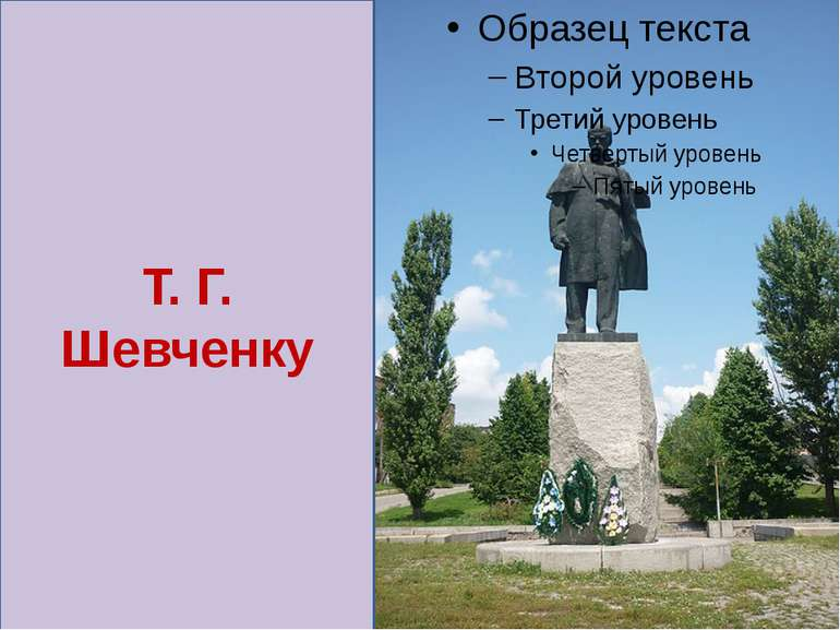 Т. Г. Шевченку
