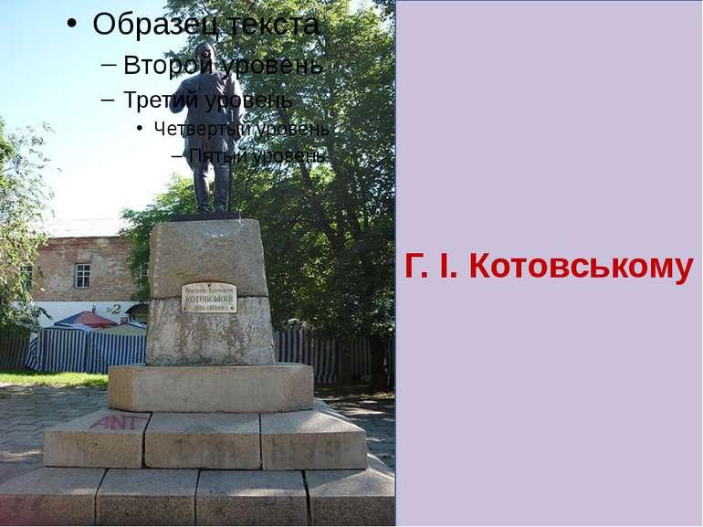 Г. І. Котовському