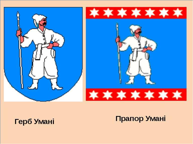 ь Герб Умані Прапор Умані