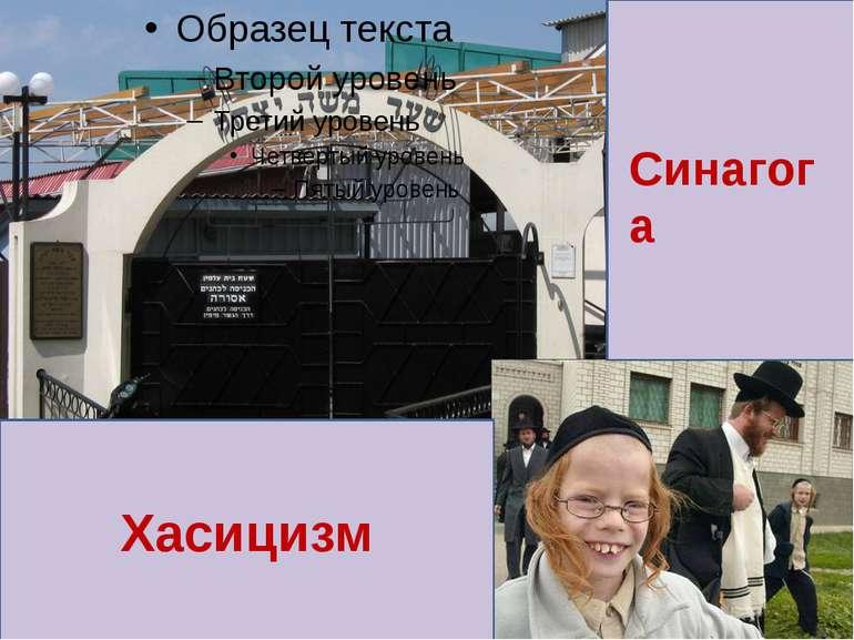 Хасицизм Синагога