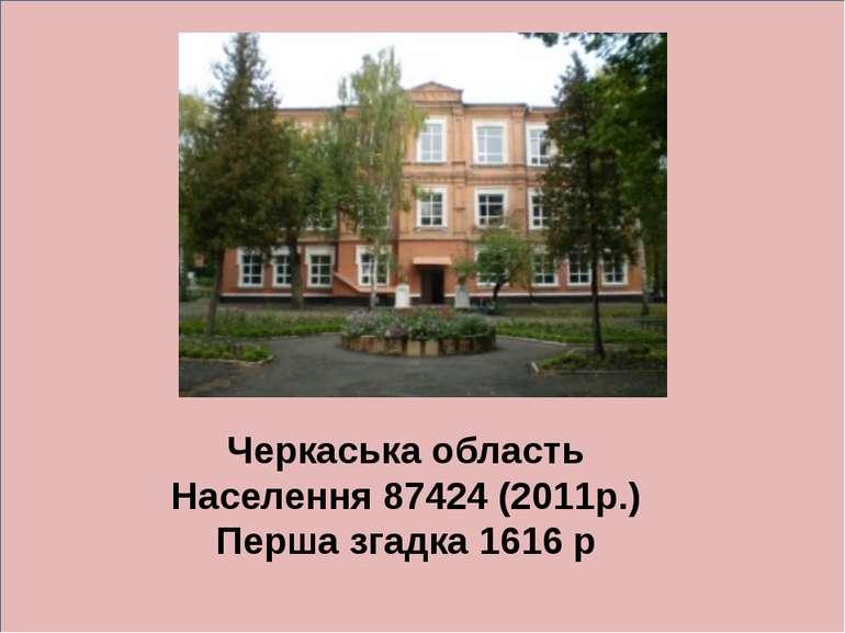 г Черкаська область Населення 87424 (2011р.) Перша згадка 1616 р