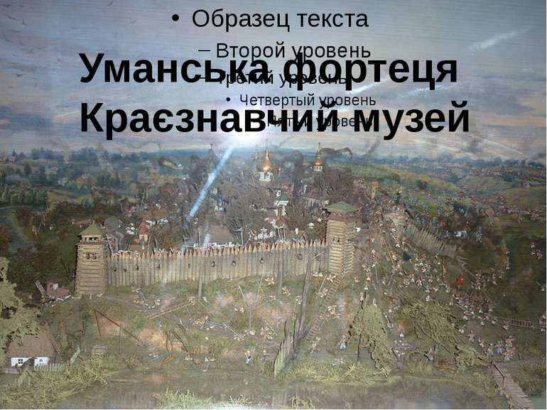 Уманська фортеця Краєзнавчий музей