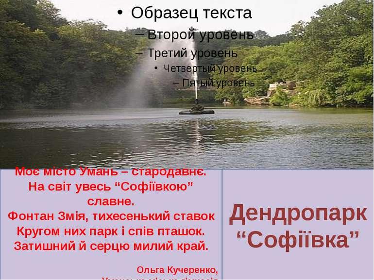 """Дендропарк """"Софіївка"""" Моє місто Умань – стародавнє. На світ увесь """"Софіївкою""""..."""