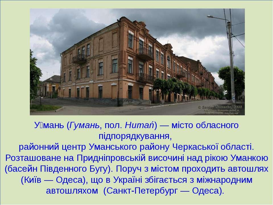 У мань (Гумань, пол. Humań)— місто обласного підпорядкування, районний центр...