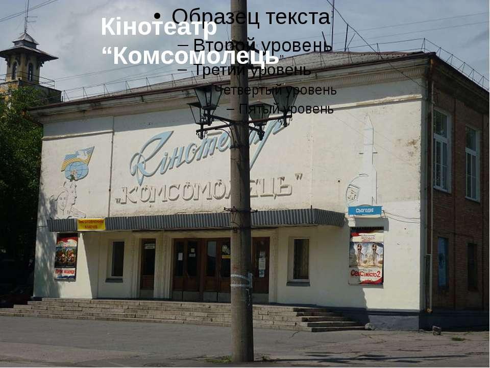 "Кінотеатр ""Комсомолець"""