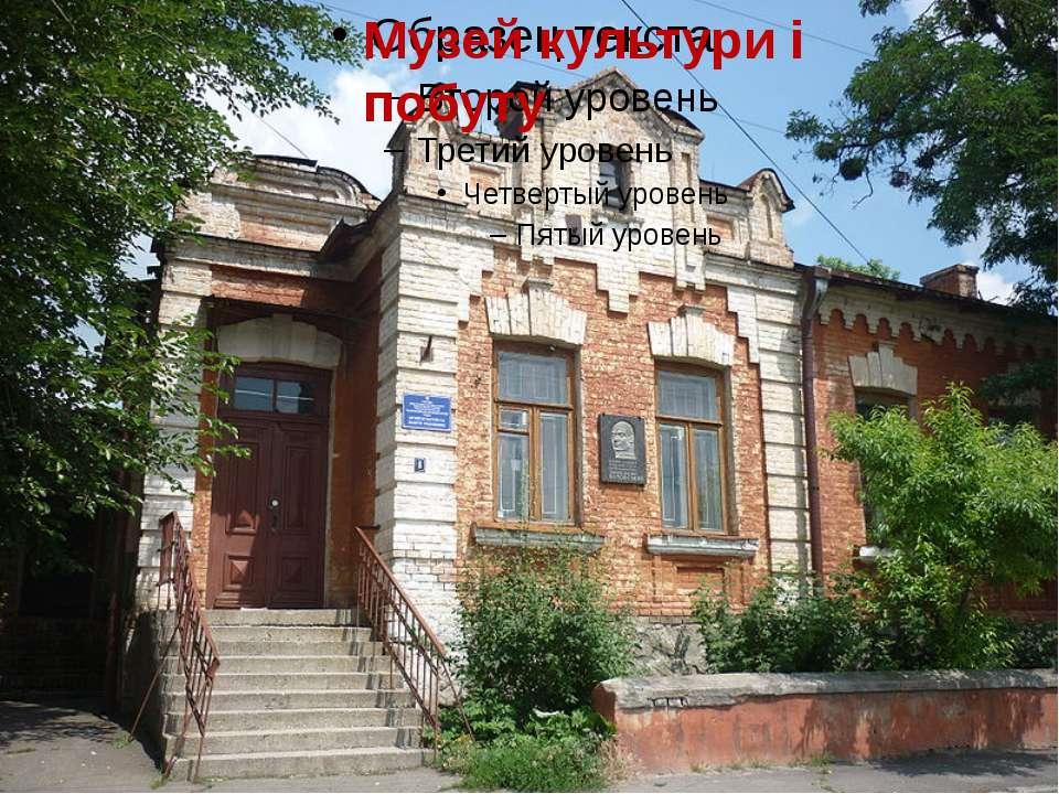 Музей культури і побуту
