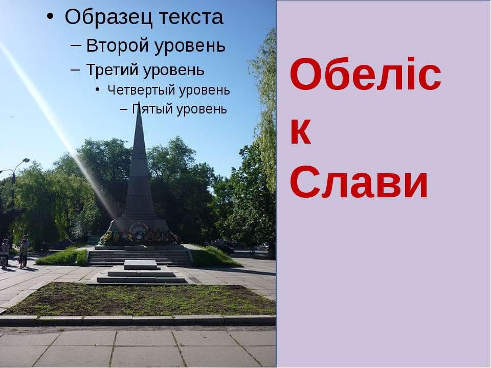 Обеліск Слави