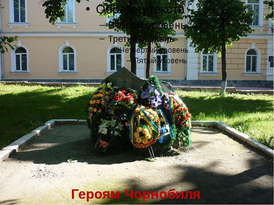Героям Чорнобиля
