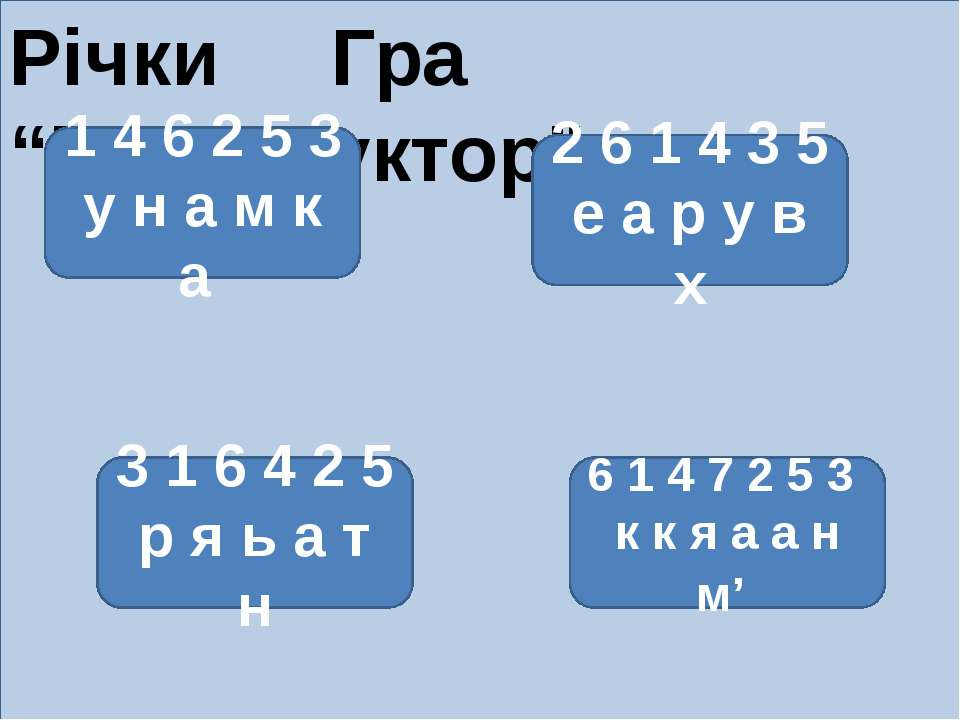 "Річки Гра ""Конструктор"" 1 4 6 2 5 3 у н а м к а 2 6 1 4 3 5 е а р у в х 3 1 6..."