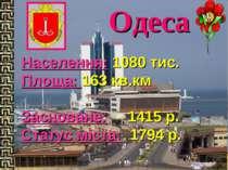 Одеса Населення: 1080 тис. Площа: 163 кв.км Засноване: 1415 р. Статус міста: ...