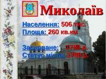 Миколаїв Населення: 506 тис. Площа: 260 кв.км Засноване: 1789 р. Статус міста...