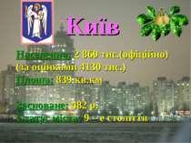 Київ Населення: 2 860 тис.(офіційно) (за оцінками 4130 тис.) Площа: 839 кв.км...