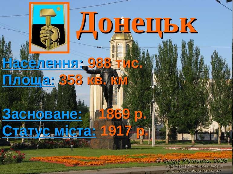 Донецьк Населення: 988 тис. Площа: 358 кв. км Засноване: 1869 р. Статус міста...