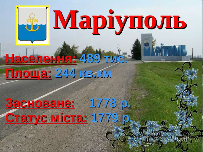 Маріуполь Населення: 489 тис. Площа: 244 кв.км Засноване: 1778 р. Статус міст...