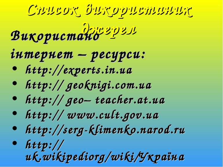 Список використаних джерел Використано інтернет – ресурси: http://experts.in....
