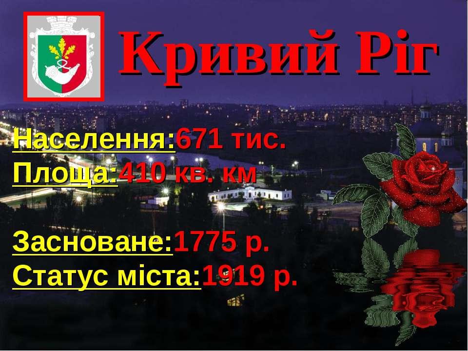 Кривий Ріг Населення:671 тис. Площа:410 кв. км Засноване:1775 р. Статус міста...