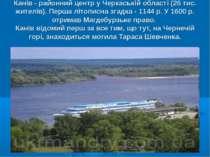 Канів - районний центр у Черкаській області (26 тис. жителів). Перша літописн...
