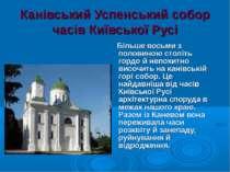 Канівський Успенський собор часів Київської Русі Більше восьми з половиною ст...
