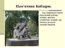 Пам'ятник Кобзарю. Під Замковою горою бронзовий кобзар оспівує звитягу славет...