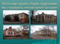 Місто має багато старих будиночків, які створюють неповторний колорит!