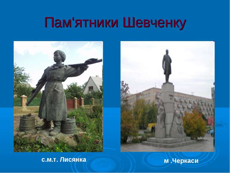 Пам'ятники Шевченку м .Черкаси с.м.т. Лисянка