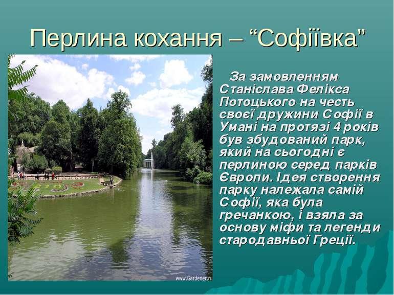 """Перлина кохання – """"Софіївка"""" За замовленням Станіслава Фелікса Потоцького на ..."""
