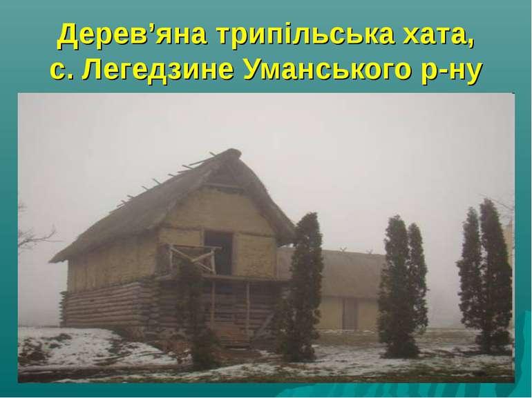 Дерев'яна трипільська хата, с. Легедзине Уманського р-ну