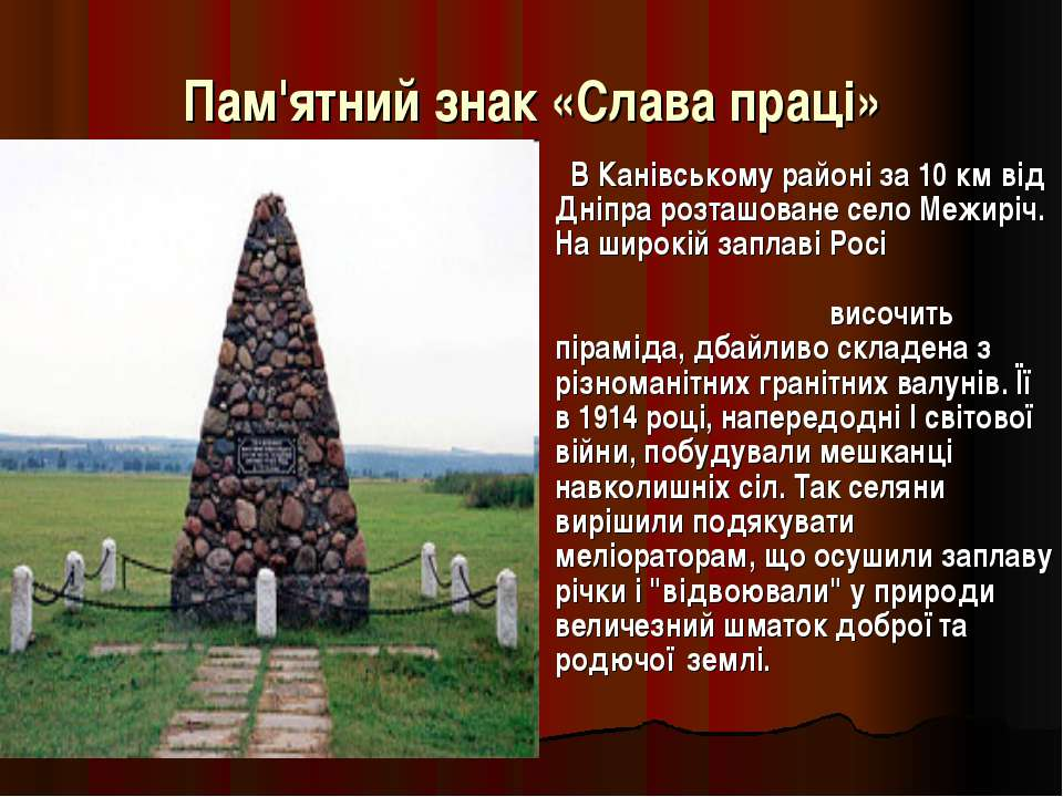 Пам'ятний знак «Слава праці» В Канівському районі за 10 км від Дніпра розташо...