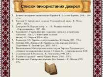 Список використаних джерел 1. Велика ілюстрована енциклопедія України.-К.: Ма...