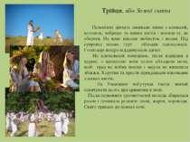 Трійця, або Зелені свята Незаміжні дівчата завивали вінки з конвалій, волошок...