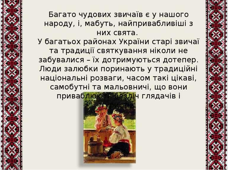Багато чудових звичаїв є у нашого народу, і, мабуть, найпривабливіші з них св...