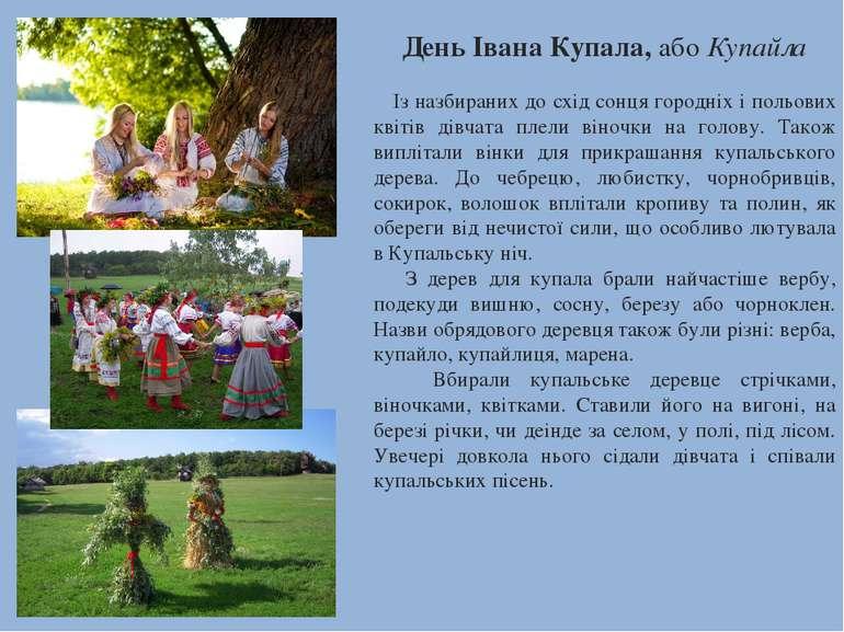 День Івана Купала, або Купайла Із назбираних до схід сонця городніх і польови...