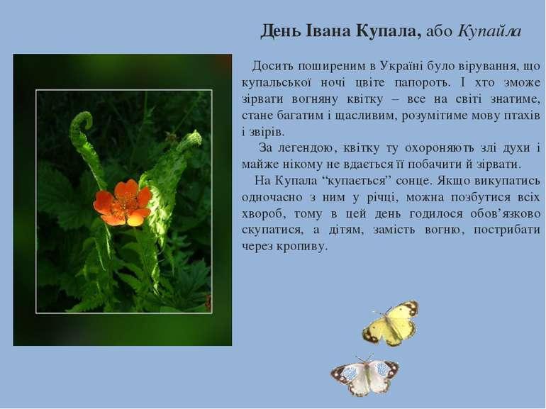 День Івана Купала, або Купайла Досить поширеним в Україні було вірування, що ...