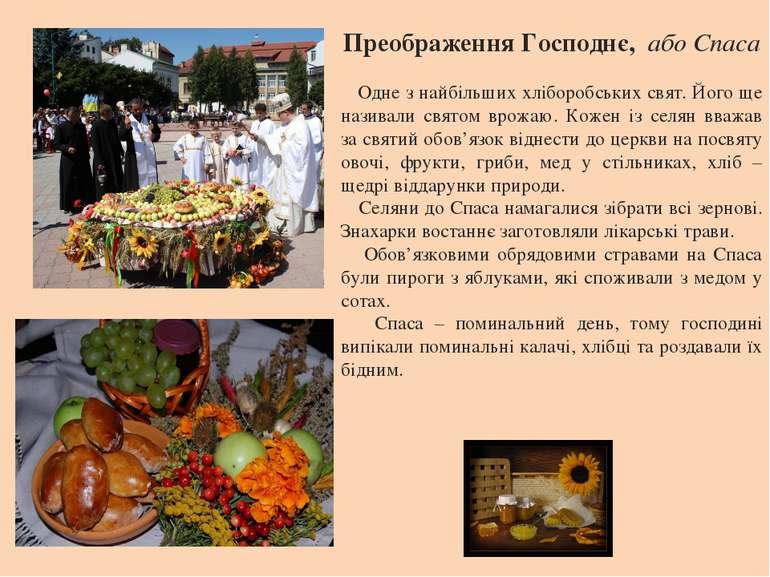 Преображення Господнє, або Спаса Одне з найбільших хліборобських свят. Його щ...