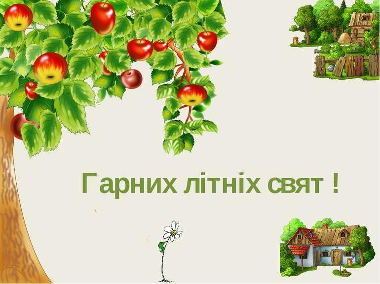 Гарних літніх свят !