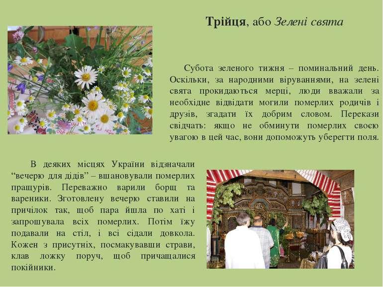 Трійця, або Зелені свята Субота зеленого тижня – поминальний день. Оскільки, ...