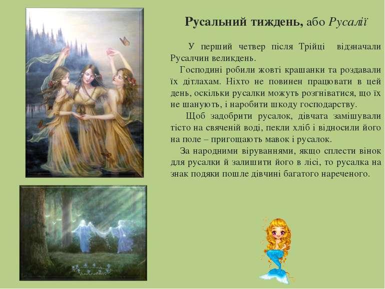 Русальний тиждень, або Русалії У перший четвер після Трійці відзначали Русалч...