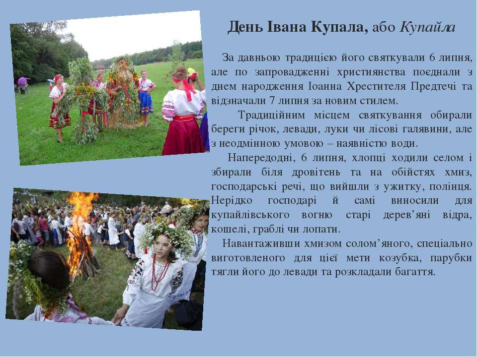 День Івана Купала, або Купайла За давньою традицією його святкували 6 липня, ...