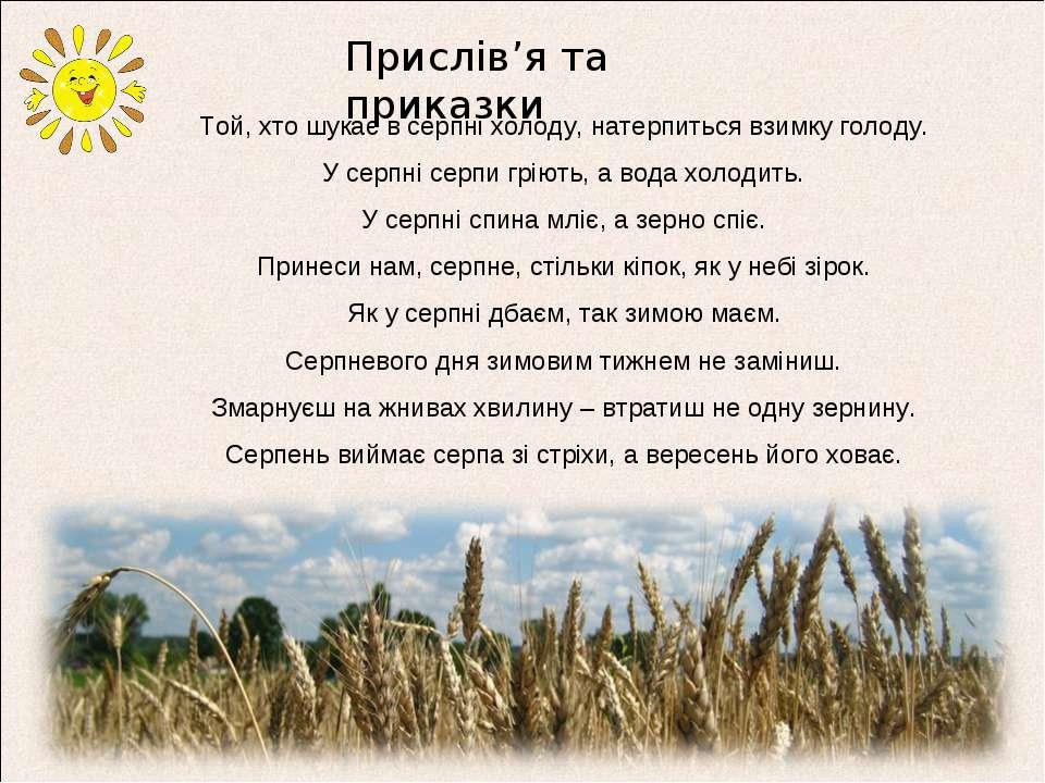 Прислів'я та приказки Той, хто шукає в серпні холоду, натерпиться взимку голо...