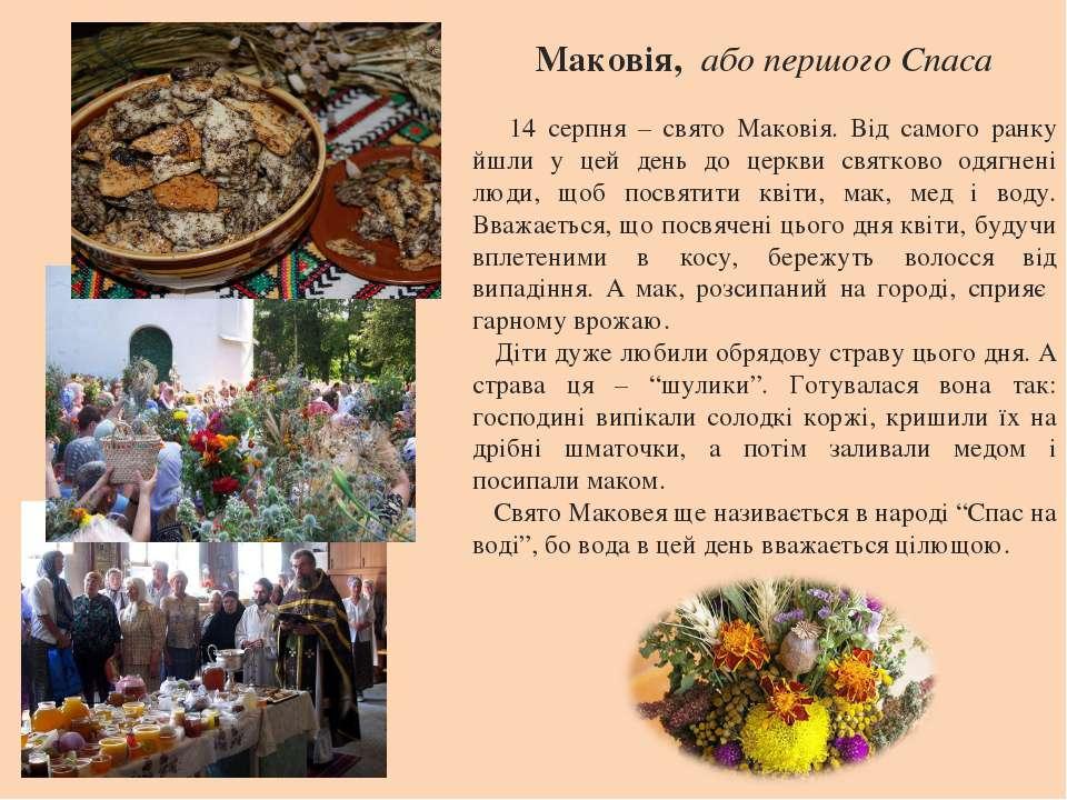 Маковія, або першого Спаса 14 серпня – свято Маковія. Від самого ранку йшли у...