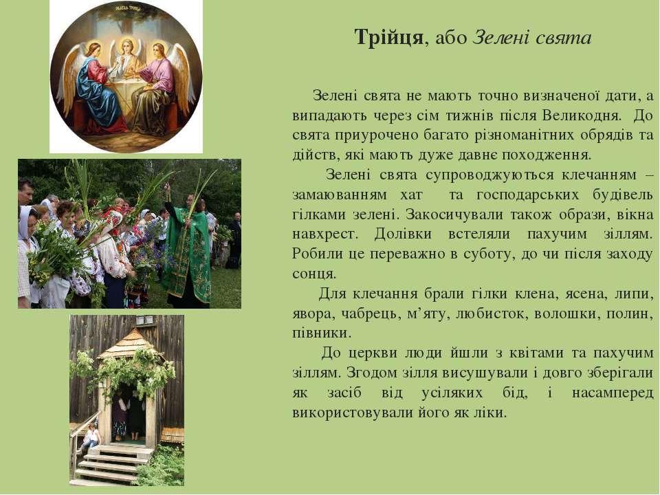 Трійця, або Зелені свята Зелені свята не мають точно визначеної дати, а випад...