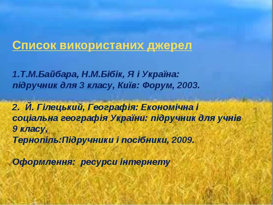 Список використаних джерел Т.М.Байбара, Н.М.Бібік, Я і Україна: підручник для...