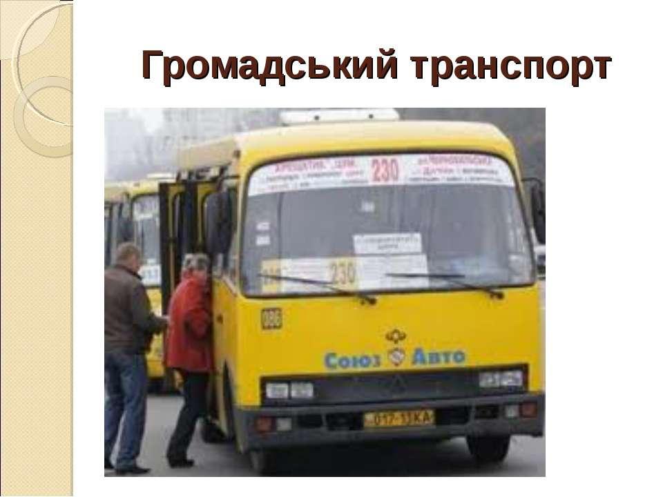 Громадський транспорт