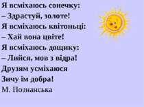 Я всміхаюсь сонечку: – Здрастуй, золоте! Я всміхаюсь квітоньці: – Хай вона цв...