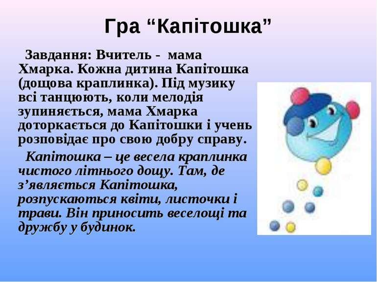 """Гра """"Капітошка"""" Завдання: Вчитель - мама Хмарка. Кожна дитина Капітошка (дощо..."""
